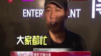 娱乐星天地20160607中华武术当自强李连杰筹划功夫综艺 高清