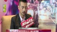 娱乐星天地20160608吴中天、杨子珊上演夫妇档:片场无夫妻! 高清