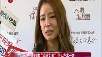 """娱乐星天地20160609回眸""""琼瑶女郎""""伊人在水一方 高清"""