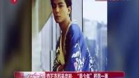 """娱乐星天地20160609亦正亦邪吴彦祖:""""美少年""""的另一面 高清"""