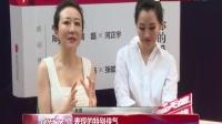 """娱乐星天地20160613独家!许晴:我选择""""天真""""下去! 高清"""