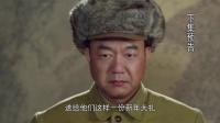 《彭德怀元帅》30集预告片