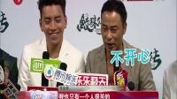 """娱乐星天地20160614王大陆、任达华斗嘴水族馆""""鲸吻""""有新意 高清"""