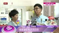"""每日文娱播报20160614韩童生新戏变""""潮男"""" 高清"""