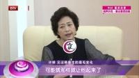 每日文娱播报20160616许娣 极品作妈 高清