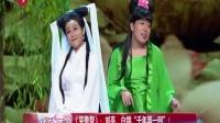 """娱乐星天地20160617《笑傲帮》:刘亮、白鸽""""千年等一回"""" 高清"""