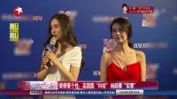"""娱乐星天地20160620装修看个性:高圆圆""""纠结""""杨颖要""""实惠"""" 高清"""
