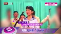 """每日文娱播报20160621程琳为何叫""""小人精""""? 高清"""
