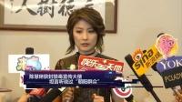 """陈慧琳获封禁毒宣传大使 坦言听说过""""朝阳群众"""" 160622"""