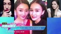 赵本山女儿整容被骂反呛网友 160622