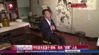"""娱乐星天地20160622不仅是朱军妻子 谭梅:我的""""领舞""""人生 高清"""
