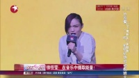 娱乐星天地20160622徐佳莹:在音乐中摄取能量! 高清