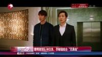 """娱乐星天地20160623唐嫣做领队 钟汉良、李敏镐组合""""兄弟连"""" 高清"""