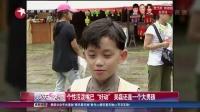 """娱乐星天地20160623个性活泼嘴巴""""好动"""" 吴磊还是一个大男孩 高清"""