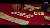 郭富城变身赌徒大玩斗地主《天亮之前》赌王特辑