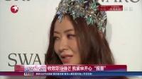 """娱乐星天地20160624收敛职场锋芒 熊黛林开心""""报喜"""" 高清"""