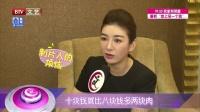 """每日文娱播报20160624黄奕变身份""""爱计较?"""" 高清"""
