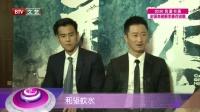 每日文娱播报20160626重磅人物 吴京 彭于晏 高清