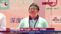 """娱乐星天地20160627送医下乡公益行!殷桃自创""""对号取药"""" 高清"""