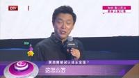 每日文娱播报20160627黄渤王凯柳岩 演讲拼人气 高清