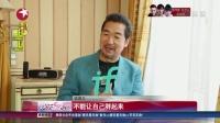 """娱乐星天地20160628老妇来也!61岁张国立""""勇闯""""时装周 高清"""