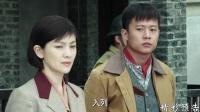 《政委》28集预告片