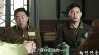 《政委》31集预告片