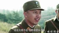《政委》30集预告片