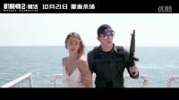《機械師2:複活》動作特輯