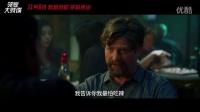 """《鄰家大賤諜》新片段現中國元素 """"廣告狂人""""愛吃中國蛇肉"""