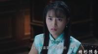 《信者无敌》07集预告片