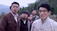 《红色护卫》31集预告片