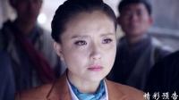 《红色护卫》33集预告片