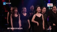 彩虹合唱团歌曲串烧 双十一晚会 20161110 高清版