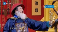 """郑恺娘贱变身韦小宝 当台""""出柜""""扑倒王宁 喜剧总动员 161112"""