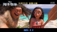 """《海洋奇緣》中文主題曲全長MV曝光 """"中國版Moana""""吉克隽逸暖心獻唱"""
