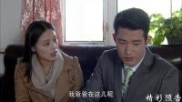 《下辈子还做我老爸》33集预告片