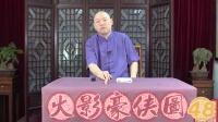 48 火影豪侠图