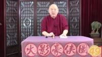 49 火影豪侠图