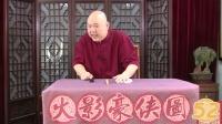 52 火影豪侠图