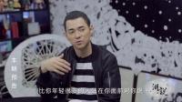 《湖说》第三集(预告片) NPC创始人李晨的潮流文化