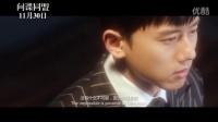 張傑《間諜同盟》推廣曲《Give You My World》完整MV