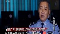 撒贝宁时间:刑警队长章雍 今日说法 161211