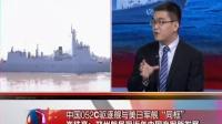 """军情解码20171123中国052C驱逐舰与美日军舰""""同框"""" 高清"""