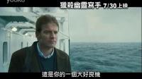 《影子写手》中文字幕预告片