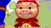 猪猪侠 第四部 百变猪猪侠 01