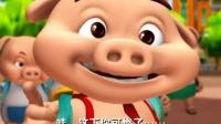 猪猪侠 第三部 勇闯未来之城 01
