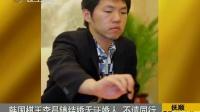 韩国棋王李昌镐 结婚无证婚人不请同行