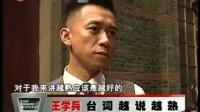 王学兵 台词最多 拍摄卡壳 100906 影视风云榜