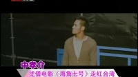 中孝介 日本当红民谣歌手